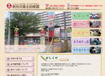 新所沢富士幼稚園アメブロカスタマイズ