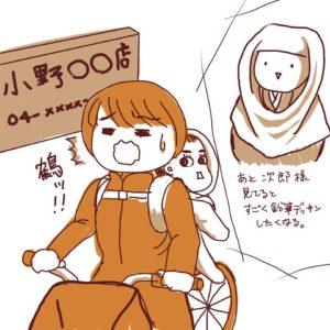 コミックエッセイサンプル2