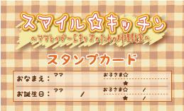 埼玉県所沢市の離乳食教室・スマイルキッチン様 スタンプカード