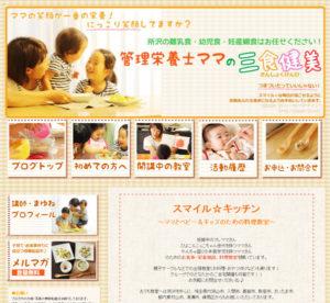 離乳食教室のブログデザイン
